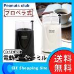 電動コーヒーミル コーヒーミル 電動ミル 小型 プロペラ式 KK-00483 (送料無料)