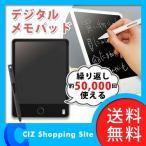 電子メモパッド デジタルメモパッド お絵描き 伝言板 電池交換型 ブラック ホワイト 約50000回使用可能 KK-00488 (送料無料)