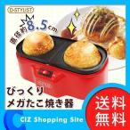 大玉 たこ焼き器 ジャンボたこ焼き器 D-STYLIST びっくりメガたこ焼き器 KK-00499 (送料無料)