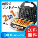 ショッピングホットサンドメーカー ホットサンドメーカー 電気 ワッフル 着脱式サンドメーカー 2in1 KK-00509 (送料無料)