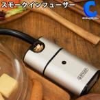 燻製器 スモークインフューザー ポータブル燻製器 ハンディスモーカー コンパクト 簡単 自宅用 おしゃれ 乾電池式 KK-00549