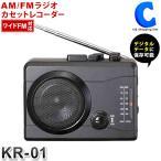 ラジオカセットレコーダー ラジカセ 楽々ラジカセPC ワイドFM対応 KR-01 (送料無料&お取寄せ)
