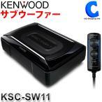 カーオーディオ スピーカー サブウーファー サブウーハー ケンウッド チューンアップ・サブウーファーシステム KSC-SW11 (送料無料)