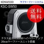 チューンアップ サブウーファーシステム サブウーハー コンパクトウーファー KENWOOD KSC-SW50 (ケンウッド) 最大出力300W/20cm (送料無料)