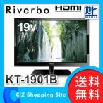 液晶テレビ (送料無料) リバーボ(Riverbo) 19V型 LED液晶テレビ 地上デジタル液晶テレビ テレビ TV KT-1901B