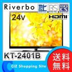 液晶テレビ (送料無料) リバーボ(Riverbo) 24V型 LED液晶テレビ 地上デジタル液晶テレビ 地上波/BS/110度CSデジタル フルハイビジョン テレビ TV KT-2401B
