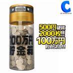 貯金箱 100万円貯まるカウントバンク おもしろ おしゃれ 全硬貨対応 自動計算機能付き 中身が見える KTAT-002D