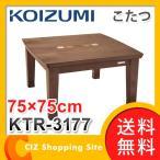 こたつ テーブル 正方形 遠赤外線ヒーター フラットヒーター コイズミ 天然木 75cm × 75cm KTR-3177 (送料無料&お取寄せ)