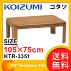 家具調こたつ こたつ コタツ 105×75cm 長方形 コイズミ (KOIZUMI) KTR-3351 天然木 (送料無料)