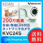 ペットカメラ ネットワークカメラ Wifi スマホ 無線 200万画素 フルHD 赤外線LED搭載 チルト/パン対応 STARCAM KVC24S (ポイント10倍&送料無料)