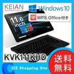(5/30頃入荷) タブレットPC Windowsタブレット ノートパソコン 本体 Kingsoft WPS Office付き 11.6インチ WPS 恵安 WIZ KVK111KHD (ポイント5倍&送料無料)