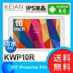 タブレットPC 本体 アンドロイド Wi-Fiモデル 防水 MicroSD対応 10インチワイド メモリ1GB 専用スタンド付き 恵安 KWP10R (ポイント5倍&送料無料&お取寄せ)