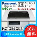 IHクッキングヒーター ビルトイン パナソニック(Panasonic) 幅60cm ビルトインタイプ D22/HL22シリーズ 2口 KZ-D22CL3 (ポイント5倍&お取寄せ)