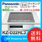 IHクッキングヒーター パナソニック(Panasonic) 幅60cm ビルトインタイプ D22/HL22シリーズ KZ-D22HL3 (ポイント5倍&送料無料&お取寄せ)