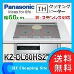 2口IH+ラジエントヒーター パナソニック(Panasonic) ビルトインタイプ IHクッキングヒーター 幅60cm 鉄・ステンレス対応 KZ-DL60HS2 (送料無料&お取寄せ)