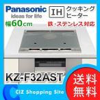 IHクッキングヒーター ビルトイン パナソニック(Panasonic) 幅60cm ビルトインタイプ F32シリーズ 2口+ラジエント 鉄・ステンレス対応 KZ-F32AST (お取寄せ)