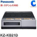 パナソニック IHクッキングヒーター 据え置きタイプ 2口 グリル付き KBシリーズ KZ-KB21D (送料無料&お取寄せ)