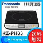 IHクッキングヒーター IHコンロ 卓上 IH調理器 1口 パナソニック (Panasonic) KZ-PH33-K (送料無料)