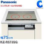 パナソニック(Panasonic) 3口IH ビルトインタイプ AiSEG対応 IHクッキングヒーター 幅75cm シングルオールメタル対応 KZ-R573SG (送料無料&お取寄せ)