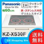 パナソニック(Panasonic) 3口IH ビルトインタイプ うす型フラットタイプ IHクッキングヒーター 幅60cm グリルレスタイプ KZ-XS30F (送料無料&お取寄せ)