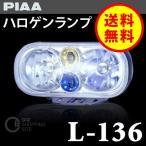 (訳あり) ハロゲンランプ ブルーレフ ピア(PIAA) L-136 (送料無料)