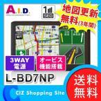 ポータブルナビゲーション ポータブルナビ カーナビ 7インチ ワンセグ内蔵 GPS内蔵 地図更新無料 AID L-BD7NP (送料無料)