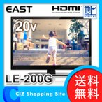 液晶テレビ (送料無料) アズマ(Azuma) EAST 20V型 ハイビジョン液晶テレビ デジタルハイビジョン LED液晶YV テレビ LE-200G
