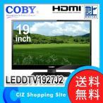 液晶テレビ (送料無料&お取寄せ) COBY 19型 地上デジタル液晶テレビ LED液晶テレビ LEDDTV1927J2 TV