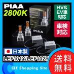PIAA LED フォグライト 本体 後付け イエロー HB4 H8/H11/H16 Hi/Lo 2800K ハイブリット車 EV車 車検対応 12V 1800ルーメン LEF101Y LEF102Y (送料無料)