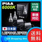 PIAA LED フォグライト 本体 後付け ホワイト HB4 H8/H11/H16 Hi/Lo 6000K ハイブリット車 EV車 対応 12V 2400ルーメン LEF101 LEF102 (送料無料)