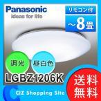 LEDシーリングライト 8畳 昼白色 パナソニック (Panasonic) LGBZ1206K 調光 リモコン調光 単色タイプ (送料無料)