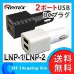 シガーソケット USB 2ポート DCプラグ シガープラグ 充電器 車載 レミックス LNP-1 LNP-2