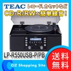 ティアック レコードプレーヤー ターンテーブル TEAC カセットプレーヤー付CDレコーダー LP-R550USB-P/PB ピアノブラック (ポイント10倍&送料無料&お取寄せ)