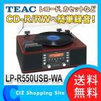 ターンテーブル TEAC レコード カセットプレーヤー CDレコーダー LP-R550USB-WA ウォルナット (ポイント3倍&送料無料)