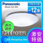LEDシーリングライト 12畳 照明器具 パナソニック(Panasonic) LSEB1072 調光/調色 昼光色/電球色 リモコン (送料無料&お取寄せ)