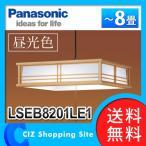 ペンダントライト 和風ペンダントライト 8畳 パナソニック (Panasonic) 昼光色 LED LSEB8201LE1 (送料無料&お取寄せ)