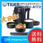 弁当箱 保温 ランチジャー タイガー ステンレスランチジャー マットブラック ごはん1.4合 LWU-A172-KM (送料無料)