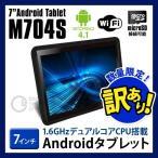 (訳あり) KEIAN 7インチ アンドロイド タブレット M704S Android4.1 タブレットPC タブレット端末 本体 (送料無料)