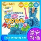 砂遊び 砂粘土 マジカルカラーサンド 室内用 750g ハック (HAC) 汚れない バケツ入り 抜き型7個&ヘラ付き
