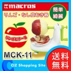 りんご皮むき器 アップルピーラー 手動 回転式 リンゴ 梨 マクロス リンゴむけ〜る MCK-11