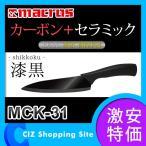 包丁 セラミックナイフ 16cm カーボン + セラミック包丁 「漆黒」 マクロス MCK-31 食洗機対応