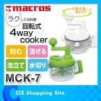 回転式4WAYクッカー フードチョッパー スライサー ミキサー 泡だて器 水切り器 手動 マクロス MCK-7 新生活に!