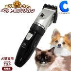 送料無料 バリカン 犬 猫 充電式 ペットバリカン ペット用 トリマー おうちdeトリマー MCP-1