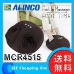 フットマッサージャー フットマッサージ器 ヒーター内蔵 アルインコ フットインマッサージャー ふっとたいむ MCR4515 (送料無料)