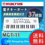 ピアノ おもちゃ 電子キーボード 37KEY キーボード 楽器玩具 録音機能 コンセント式 電池式 2電源 音色切替 リズム音機能 マクロス MCT-11 (送料無料)