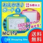 お絵かきボード お絵かき おもちゃ かわいい ブルー ピンク 消せる スラスラ!おえかきボード Big スタンプ3種類付き MCT-9 (送料無料)