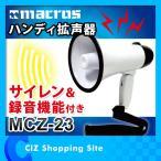 拡声器 メガホン ハンディ拡声器 トランジスタメガホン トラメガ MCZ-23 サイレン&録音機能付き