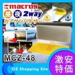 サンバイザー 日よけバイザー カーサンバイザー サンガード 車用 日除け マクロス MCZ-48 昼夜兼用