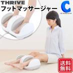 (12/13頃入荷) フットマッサージャー フットマッサージ スライヴ (THRIVE) MD-4220 (送料無料)