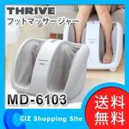 フットマッサージャー もみギアプロ フットマッサージ器 家庭用 電気マッサージ器 MD-6103 スライヴ(THRIVE) (ポイント15倍&送料無料)